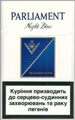 Parliament Full Flavor (Night Blue) Cigarettes pack
